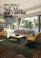 世界で一番やさしい3ds Max建築CGパースの教科書