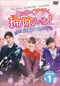 とにかくアツく掃除しろ!〜恋した彼は潔癖王子!?〜DVD-BOX1