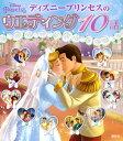 ディズニープリンセスのウエディング 10話 (ディズニー物語