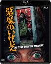 悪魔のいけにえ 公開40周年記念版【Blu-ray】 [ マリリン・バーンズ ]