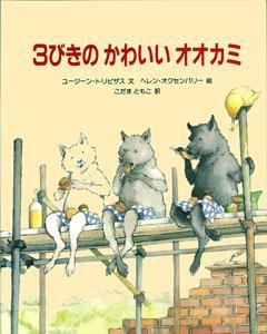 【送料無料】3びきのかわいいオオカミ