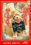 ある日 犬の国から手紙が来て 〜ドッグカフェ・ハナペロの物語〜 (ちゃおノベルズ) [ 田中 マルコ ]