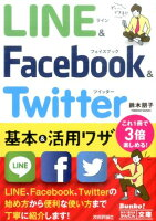 LINE & Facebook & Twitter基本&活用ワザ