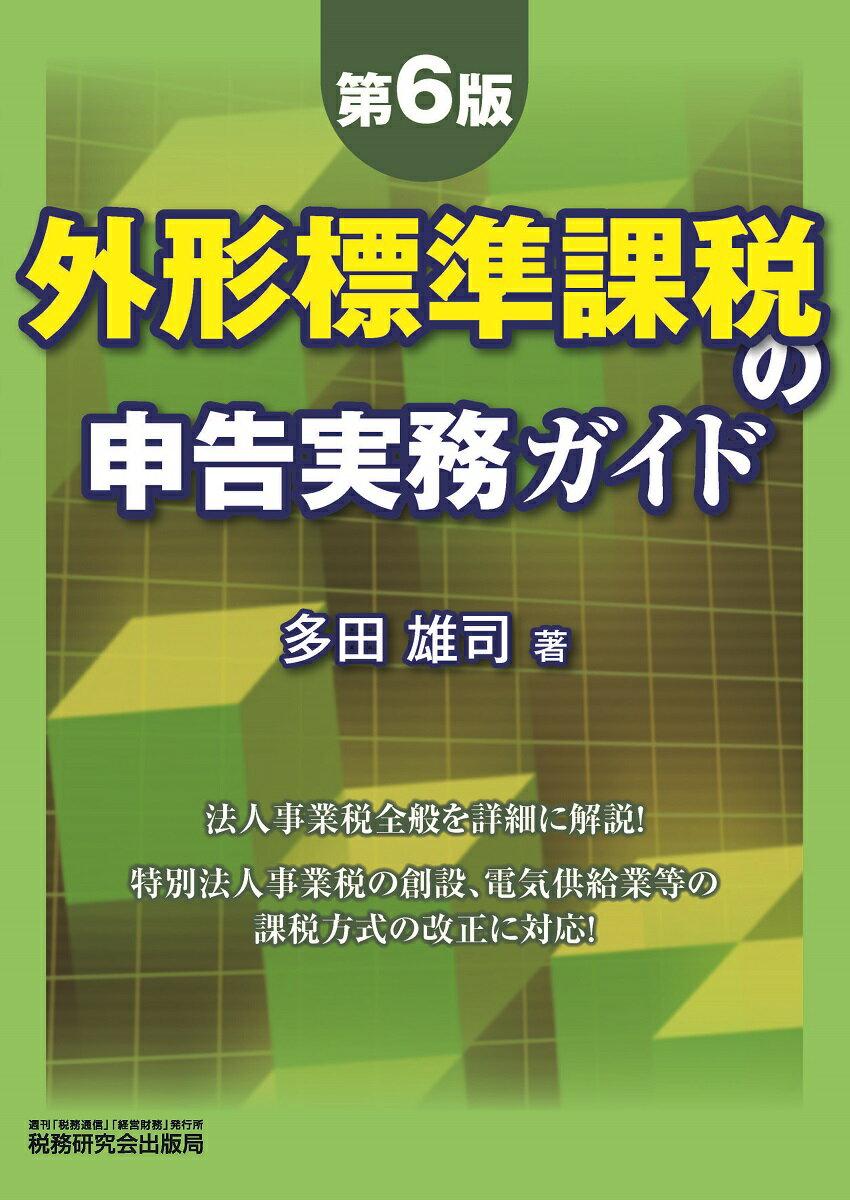 経営, 経営戦略・管理 6