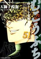 むこうぶち(51)