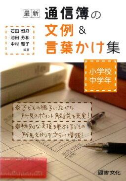最新通信簿の文例&言葉かけ集(小学校中学年) [ 石田恒好 ]