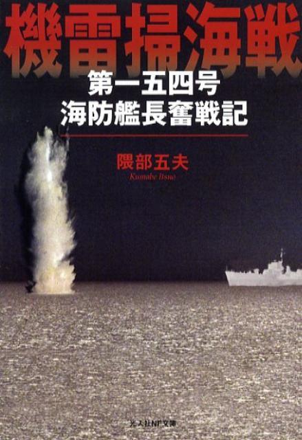 機雷掃海戦画像