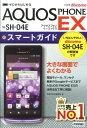 【送料無料】ドコモAQUOS PHONE EX SH-04Eスマートガイド [ 技術評論社 ]