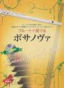 フルートで奏でるボサノヴァ ピアノ伴奏譜&カラオケCD付 [ 湯川徹 ...