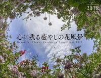 カレンダー2018 心に残る癒しの花風景 Beautiful Flower Garden in Your Heart 2018