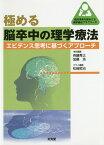 極める脳卒中の理学療法 エビデンス思考に基づくアプローチ (臨床思考を踏まえる理学療法プラクティス) [ 斉藤秀之 ]