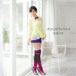 【送料無料】ボカロがライバル☆(CD+DVD) [ 吉木りさ ]