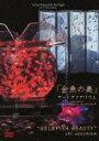 【楽天ブックスならいつでも送料無料】virtual trip presents 「金魚の美」 アートアクアリウム