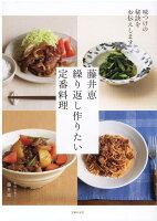 藤井恵 繰り返し作りたい定番料理