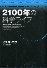 【楽天ブックスならいつでも送料無料】2100年の科学ライフ [ ミチオ・カク ]