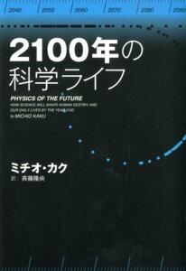 【送料無料】2100年の科学ライフ [ ミチオ・カク ]