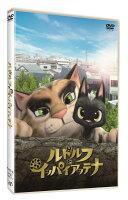 ルドルフとイッパイアッテナ DVDスタンダード・エディション
