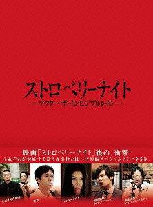 ストロベリーナイト アフター・ザ・インビジブルレイン DVD [ 竹内結子 ]