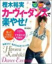 【送料無料】DVD付き 樫木裕実カーヴィーダンスで楽やせ!