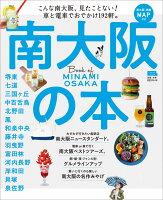 南大阪の本