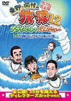 東野・岡村の旅猿12 プライベートでごめんなさい・・・ハワイ・聖地ノースショアでサーフィンの旅 ハラハラ編 プレミアム完全版