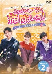 とにかくアツく掃除しろ!〜恋した彼は潔癖王子!?〜DVD-BOX2