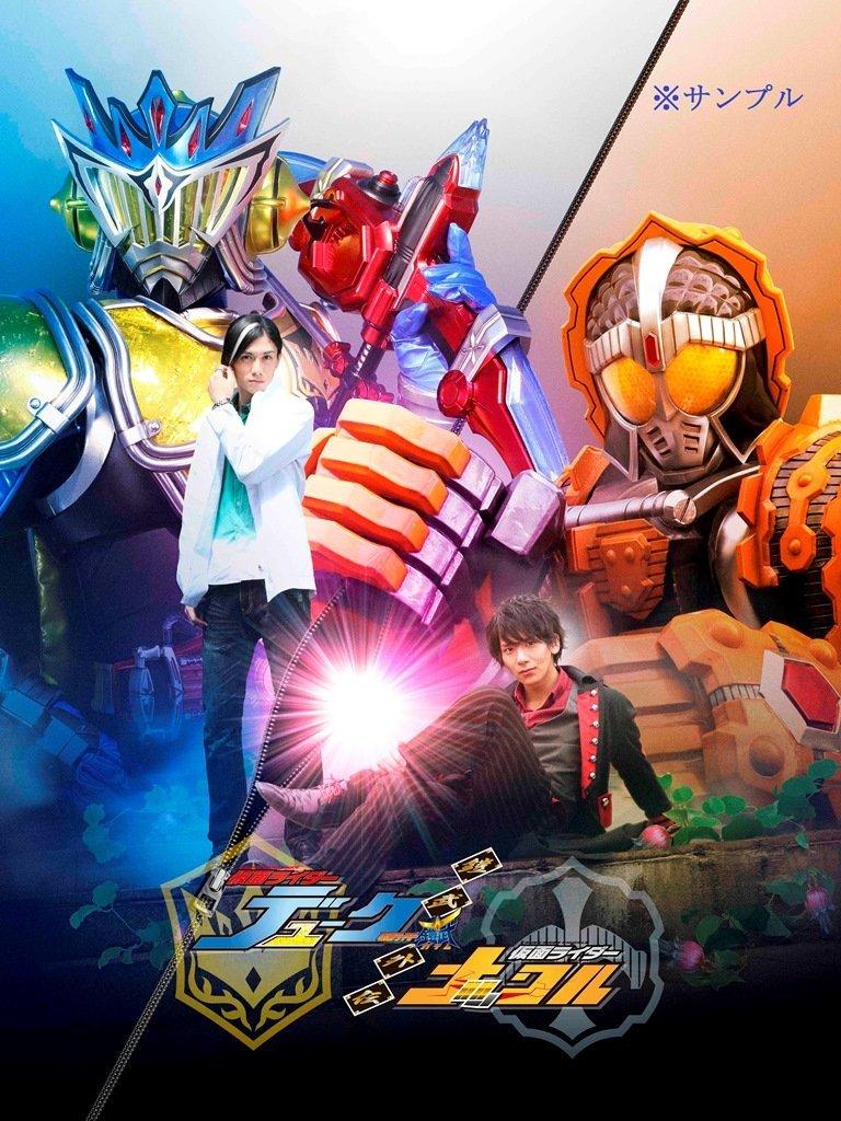 Kamen Rider duke Blu-ray
