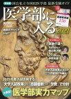 医学部に入る2021 (週刊朝日ムック) [ 朝日新聞出版 ]