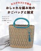 エコクラフトで作るおしゃれな編み地のかごバッグと雑貨