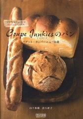 【楽天ブックスならいつでも送料無料】Coupe Junkiesのパン [ 山下珠緒 ]