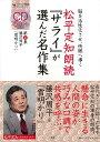 【バーゲン本】松平定知朗読サライが選んだ名作集 第4集 CD付 (サライの朗読CDシリーズ) [ 雪明かり ]