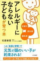 【バーゲン本】アレルギーにならない子どもが育つ本