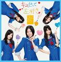 キスだって左利き (Type-A/ジャケットB CD+DVD) [ SKE48 ]