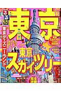 るるぶ東京('13)