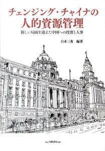 【送料無料】チェンジング・チャイナの人的資源管理