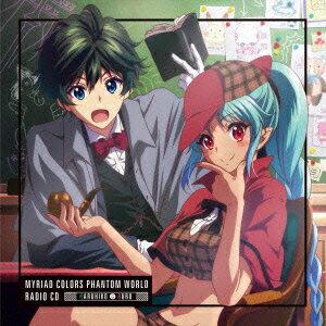 TVアニメ 『無彩限のファントム・ワールド』ラジオCD画像