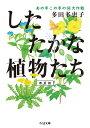 したたかな植物たち あの手この手のマル秘大作戦 【春夏篇】 (ちくま文庫 たー89-1) [ 多田 多恵子 ] - 楽天ブックス