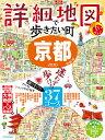 詳細地図で歩きたい町 京都2020 ちいサイズ (JTBのMOOK)