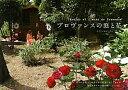 プロヴァンスの庭と花