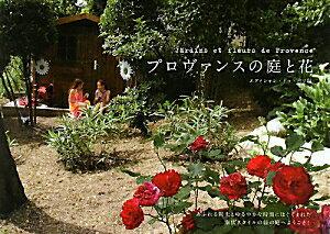 【送料無料】プロヴァンスの庭と花