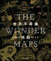 THE WONDER MAPS