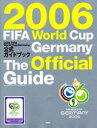 2006 FIFAワールドカップドイツ大会公式ガイドブック (講談社mook)