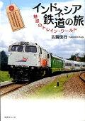 インドネシア鉄道の旅