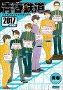青春鉄道 2017年度版 (MFコミックス ジーンシリーズ) [ 青春 ]