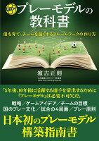 ゼロからつくる サッカープレーモデルの教科書