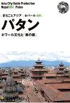【POD】ネパール004パタン 〜ネワール文化と「美の都」【白地図つき】モノクロノートブック版 [ 「アジア城市(まち)案内」制作委員会 ]