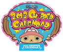 【送料無料】卓上 ワンピースチョッパー 2013カレンダー
