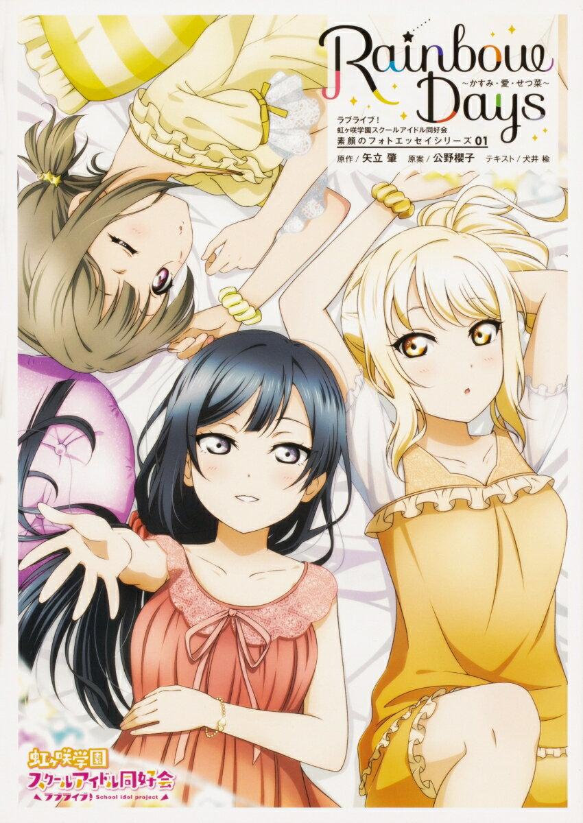 日本の小説, 著者名・やらわ行  01 Rainbow Days1