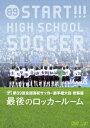 【送料無料】第89回 全国高校サッカー選手権大会 総集編 最後のロッカールーム