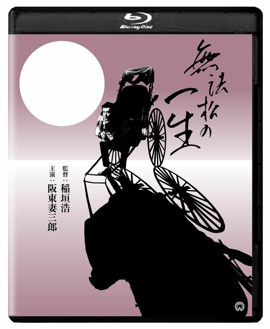 無法松の一生 4Kデジタル修復版【Blu-ray】